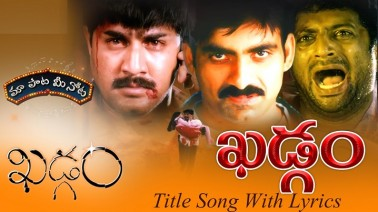 Khadgam Theme Song Lyrics