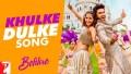 Khulke Dulke Song Lyrics Song Lyrics