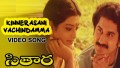 Kinnerasani Vatchindamma Song Lyrics
