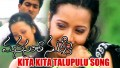 Kita Kita Thalupulu Song Lyrics