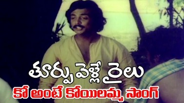 Ko Ante Kokilamma Song Lyrics
