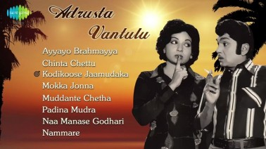 Kodikoose Jamudhaka Song Lyrics
