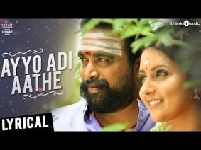 Ayyo Adi Aathe Song Lyrics