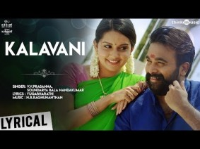 Kalavani Song Lyrics