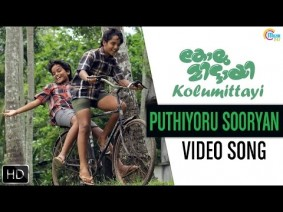Puthiyoru Sooryan Song Lyrics