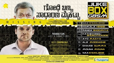 Komala Henne Song Lyrics