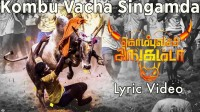 Kombu Vacha Singamda Lyrics