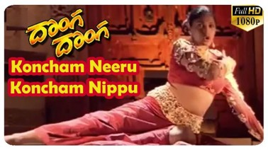 Koncham Neeru Song Lyrics