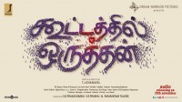 Kootathil Oruthan Lyrics