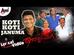 Koti Koti Januma Song Lyrics