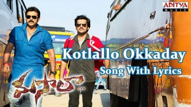 Kotlallo Okkaday Song Lyrics