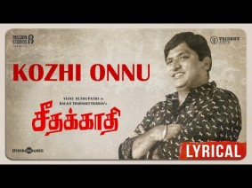 Kozhi Onnu Song Lyrics