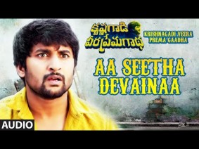 Aa Seetha Devainaa Song Lyrics