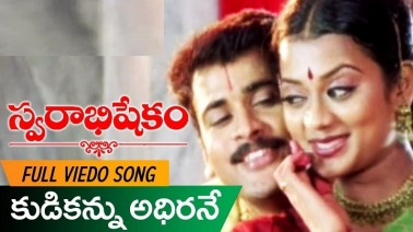 Kudikannu Adhirane Song Lyrics