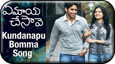 Kundanapu Bomma Song Lyrics