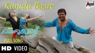 Kunidu Kunidu Baare Song Lyrics