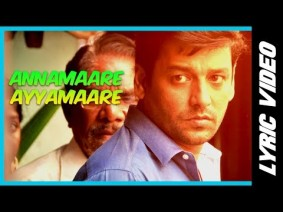 Annamaare Ayyamaare Song Lyrics