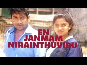 Kalangaathe Kanne Song Lyrics