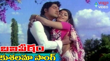 Kusalama Neeku Kusalamenaa Song Lyrics