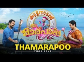 Thamarapoo Song Lyrics
