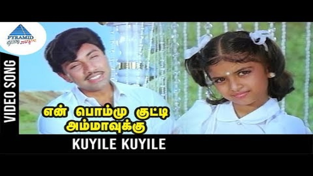 Bommukutty Ammavuku Hd video song download[1988]| En Bommukutty Ammavuku | Sathyaraj, Suhasini, Geetu Mohandas and Raghuvaran