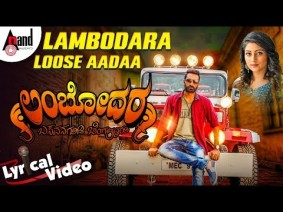 Lambodara Loose Aadaa Song Lyrics