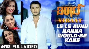 Le Le Avnu Nanna Udbi Kane Song Lyrics