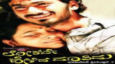 Lokave Helida Maatidu Song Lyrics