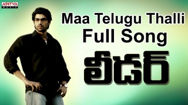 Maa Telugu Thalliki Song Lyrics