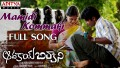 Maamidi Kommaki Song Lyrics