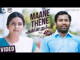 Maane Thene Song Lyrics