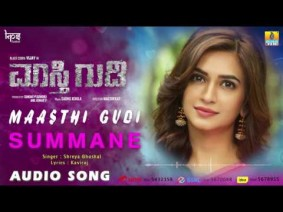 Summane Song Lyrics
