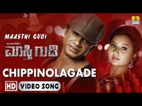 Chippinolagade Song Lyrics