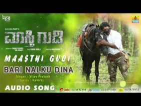 Bari Nalku Dina Song Lyrics