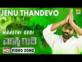 Jenu Thandevo Song Lyrics