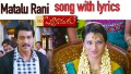 Maatalu Raani Song Lyrics
