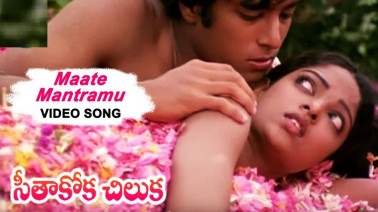Maate Manthramu, Manase Bandhamu Song Lyrics