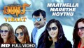 Maathella Marethe Hoythu Song Lyrics