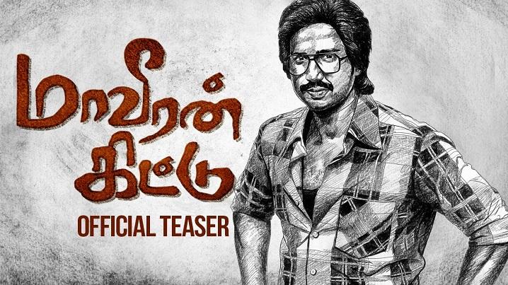 Maaveeran Kittu Tamil Movie Songs Lyrics