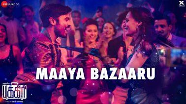 Maaya Bazaaru Song Lyrics