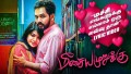 Machi Engalukku Song Lyrics