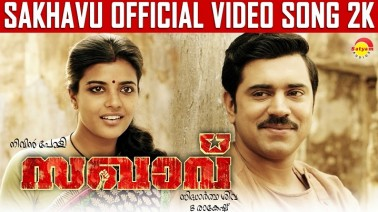 Madhumathiye Song Lyrics