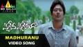 Madhuranubhavama Song Lyrics