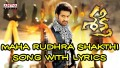 Maha Rudra Shakti Song Lyrics