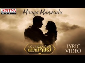 Mooga Manasulu Song Lyrics