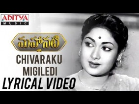Chivaraku Migiledi Song Lyrics