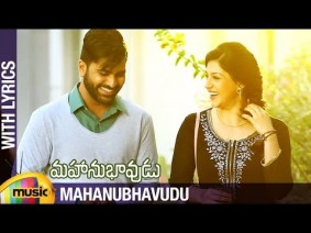 Mahanubhavudu Title Song Lyrics