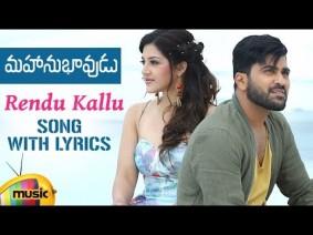 Rendu Kallu Song Lyrics