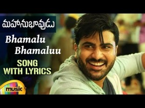 Bhamalu Bhamaluu Song Lyrics