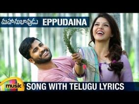 Eppudaina Song Lyrics